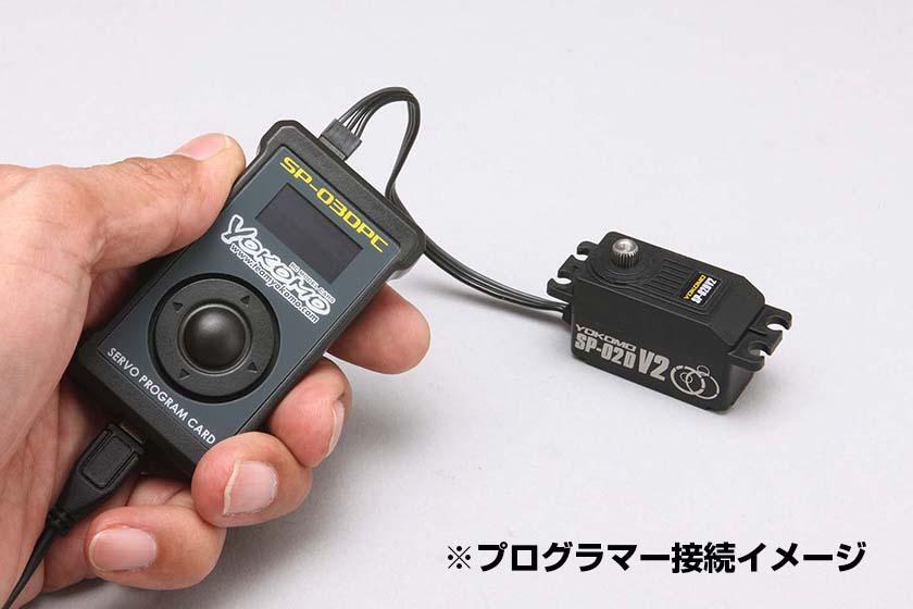 ドリフト用プログラマブル ステアリングサーボ SP-02D バージョン2