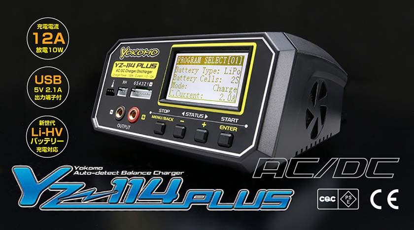 YZ-114 PLUS AC/DC 急速充放電器