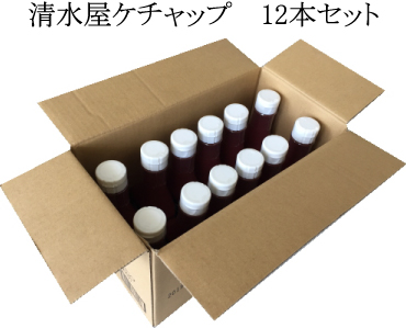 清水屋ケチャップセミハードボトル 12本