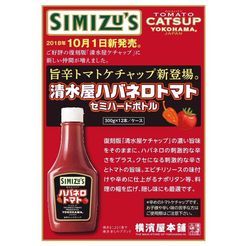 清水屋ハバネロトマト セミハードボトル