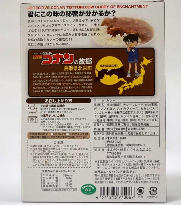 名探偵コナン 魅惑の鳥取牛カレー 200g【ご当地カレー/レトルトカレー】