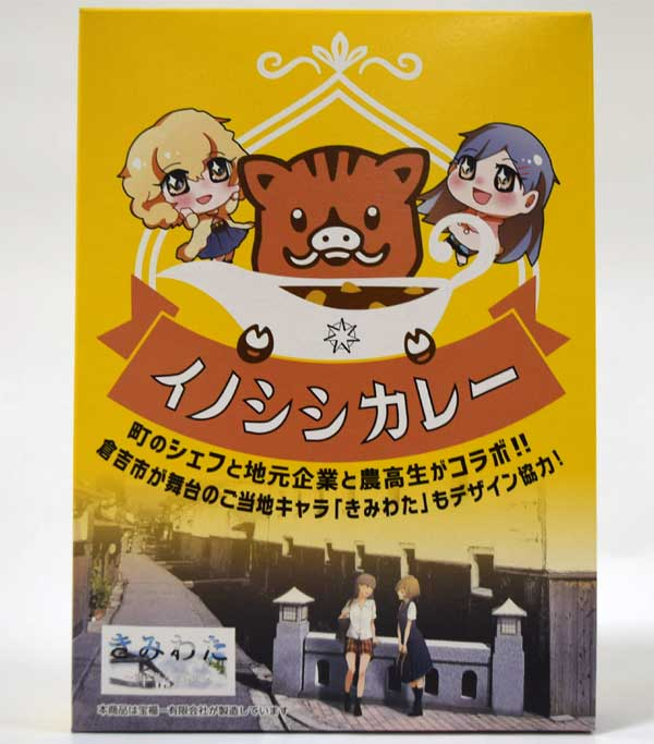 鳥取県立倉吉農業高校と地元企業がコラボ「ししくんのイノシシカレー」