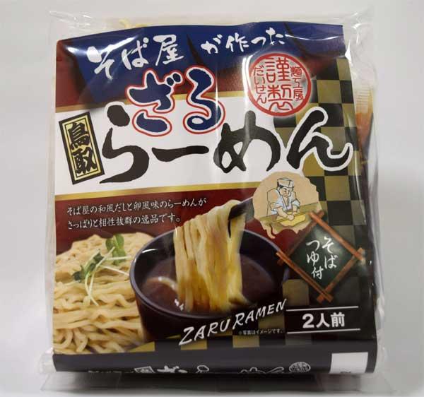 ざるラーメン2食入りパック(めんつゆ付)