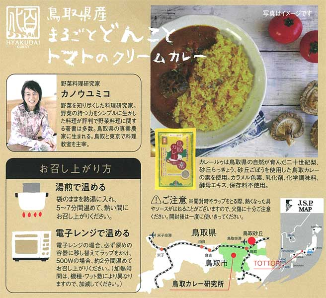 鳥取県産まるごとどんことトマトのクリームカレー 【ご当地カレー/レトルトカレー】