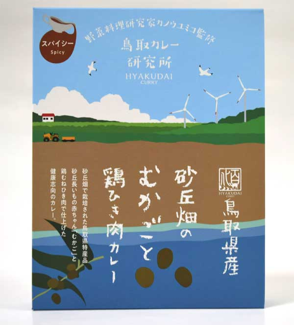 鳥取県産砂丘畑のむかごと鶏ひき肉カレー 【ご当地カレー/レトルトカレー】