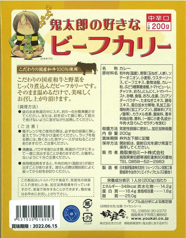 とっとり食堂本格派の味『鬼太郎の好きなビーフカレー』中辛口