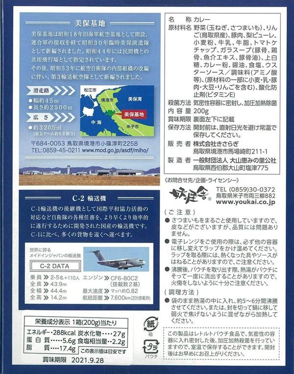 鳥取ご当地カレー『航空自衛隊 美保基地カレー』