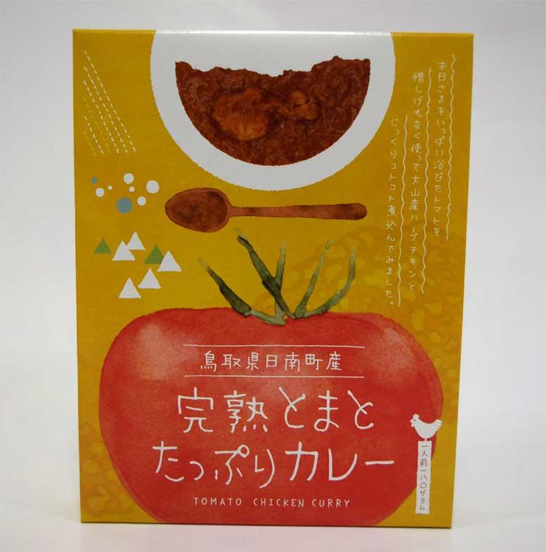 完熟とまとたっぷりカレー [日南町産完熟トマト使用(化学調味料、保存料、着色料不使用)]