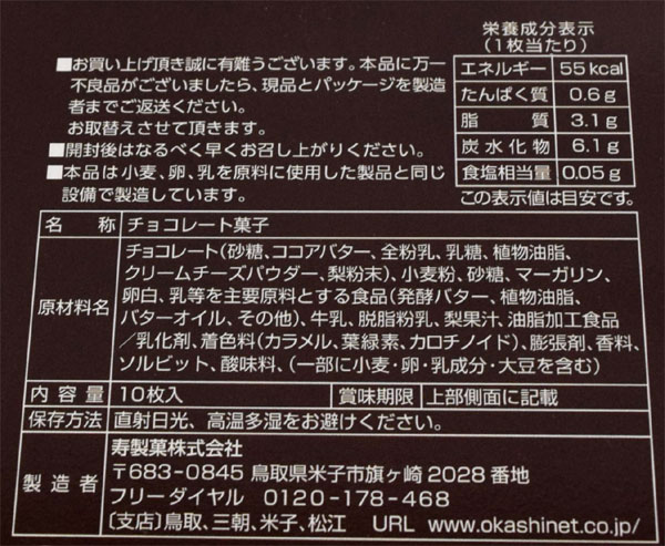 鳥取二十世紀梨フロマージュ・ビスキュイ【10枚入】