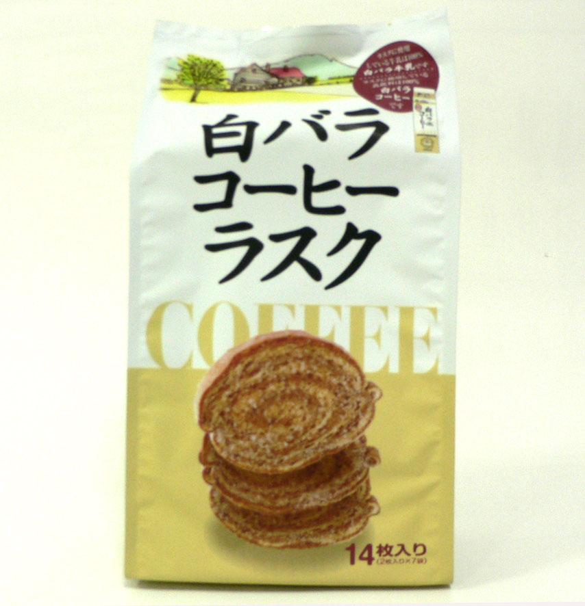 「白バラコーヒーラスク」(個別包装<2枚入×7袋>)