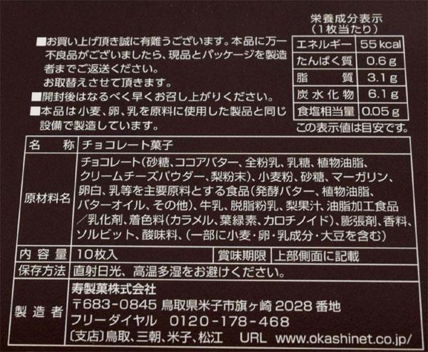 鳥取二十世紀梨フロマージュ・ビスキュイ【20枚入】