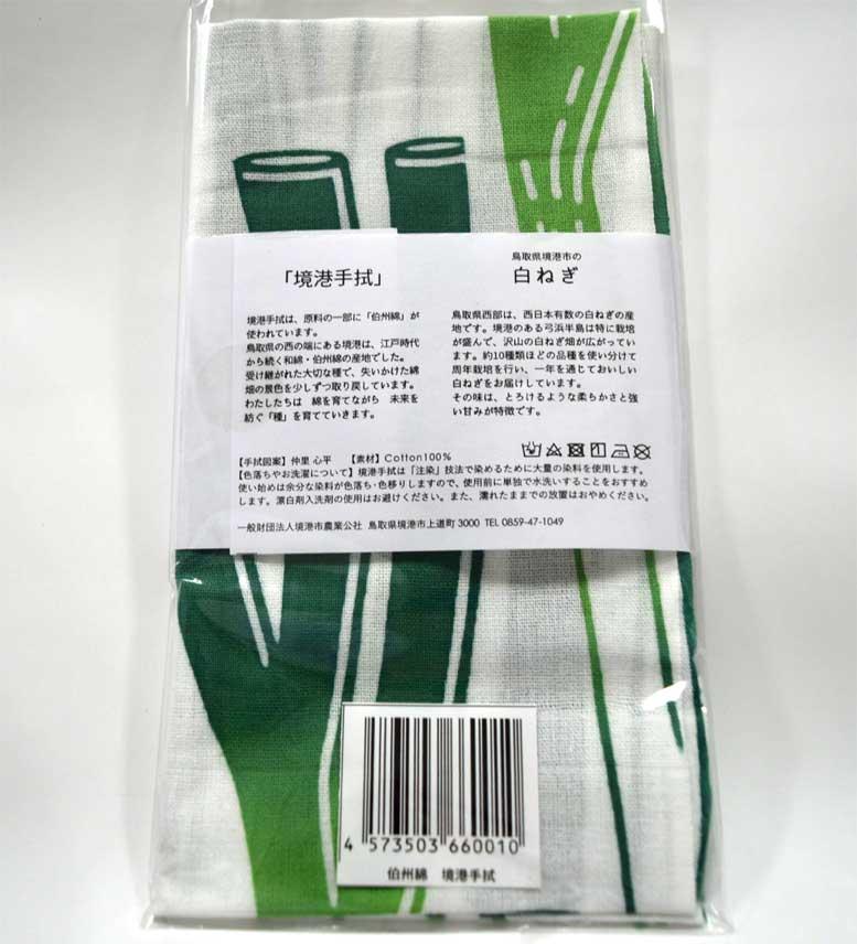 伯州綿(鳥取県境港産)境港手拭 白ネギ柄