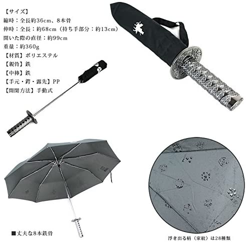 折りたたみ傘【持ち手サムライ傘】手開き 8本骨 55cm 面白傘