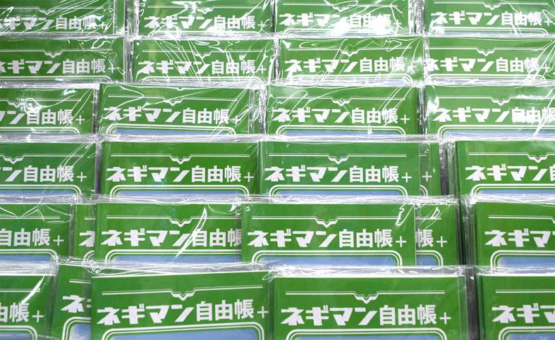 鳥取県米子の『ネギマン』の自由帳 A4サイズ