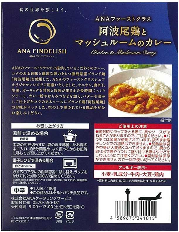 ANA FINDELISH「阿波尾鶏とマッシュルームのカレー」