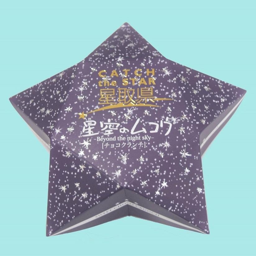 星空のムコウ チョコクランチ