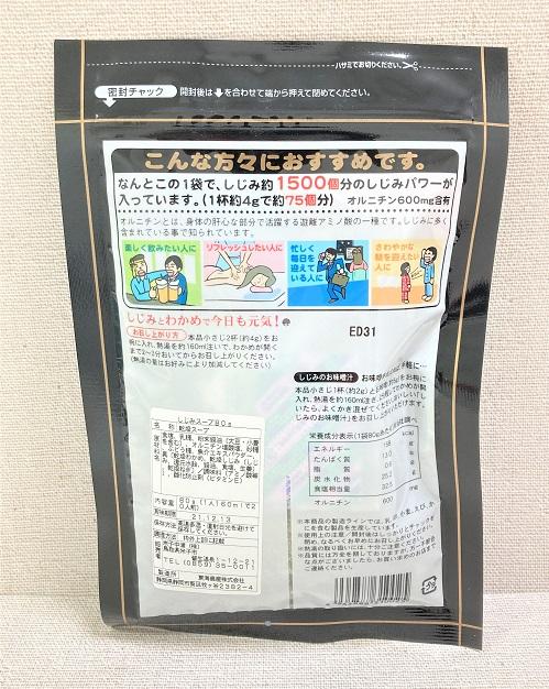 しじみスープ(80g)