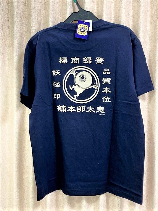 鬼太郎本舗 インクプリントTシャツ(大人用)