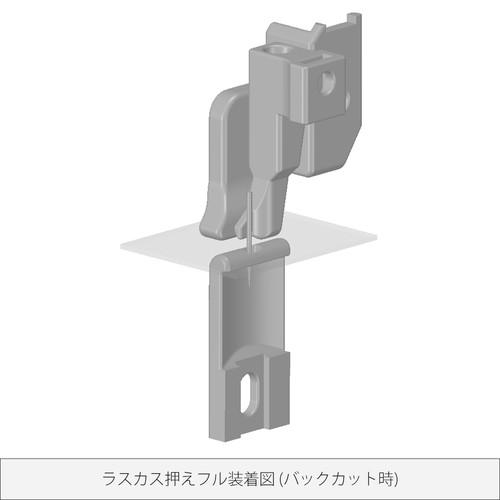 総合送りミシン用 チタン外押さえバックカット 垂直釜用 Rascasse製
