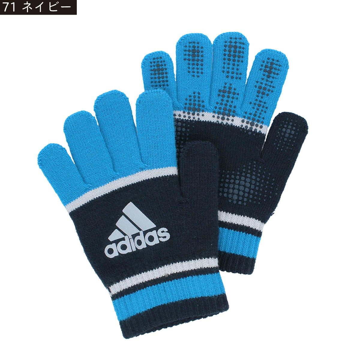 アディダス キッズ ボーイズ のびのび ニット手袋 Sサイズ 日本製 スポーツ 通学 通園 LOGO反射プリント