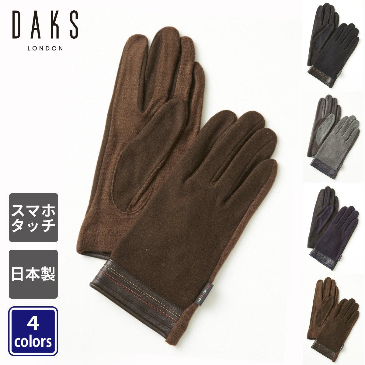 DAKS  柔らか アクリルテンセル メンズ手袋 裾革切替 スマホ タッチパネル対応 日本製 23〜24cm(M) 全4色