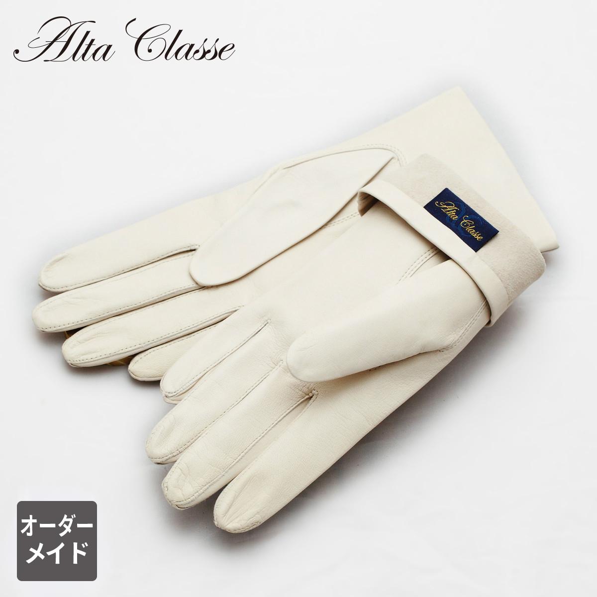 オーダーメイド手袋 手袋 革手袋 アルタクラッセ カプリガンティ レディース スタンダード シープレザー 裏地無し手袋