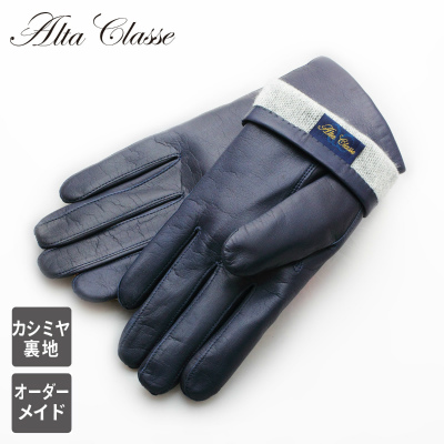 オーダーメイド手袋 手袋 革手袋 アルタクラッセ カプリガンティ レディース スタンダード シープレザー カシミヤニット裏地手袋