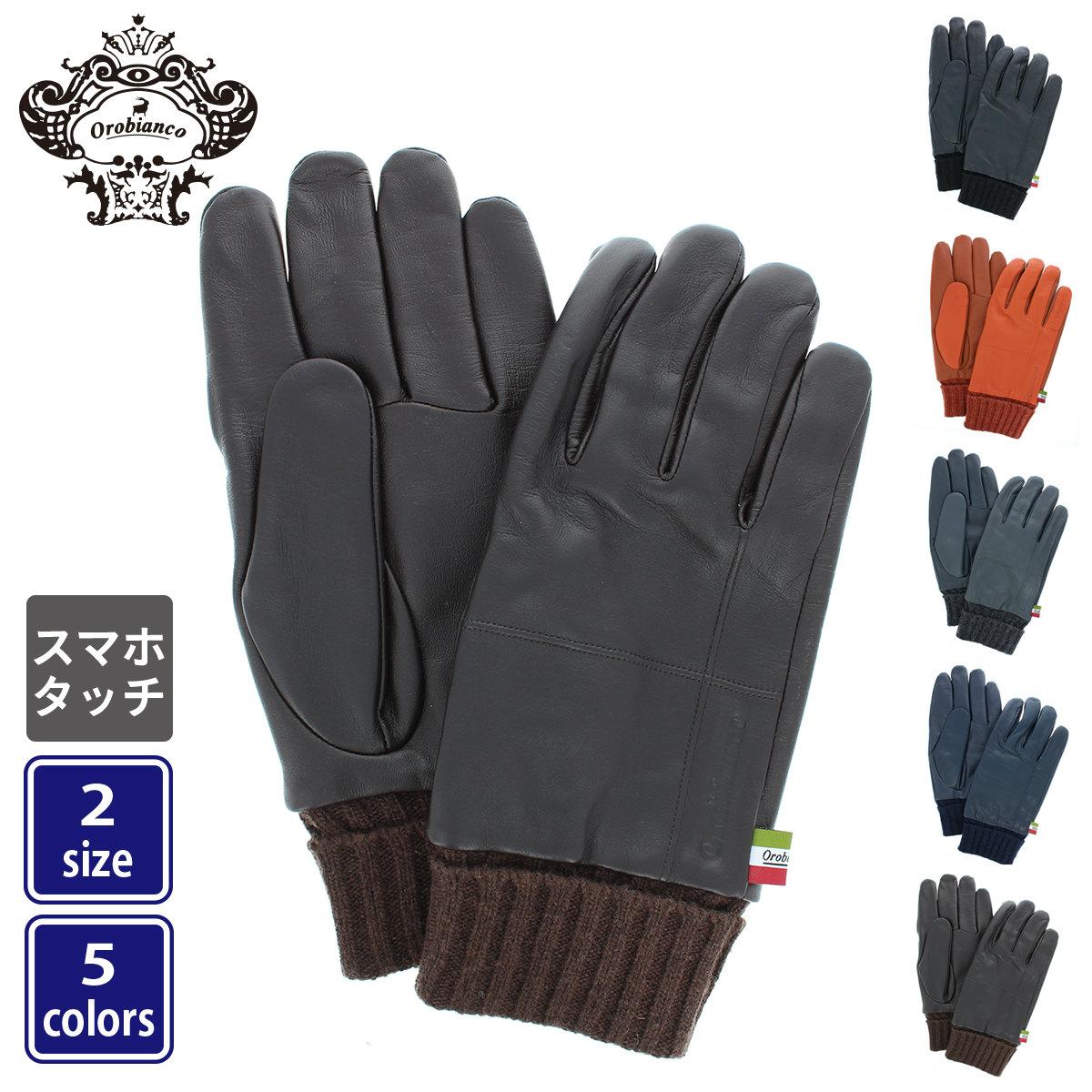 オロビアンコ メンズ 羊革 ニットリブ編みカフス タッチパネル対応 レザー手袋