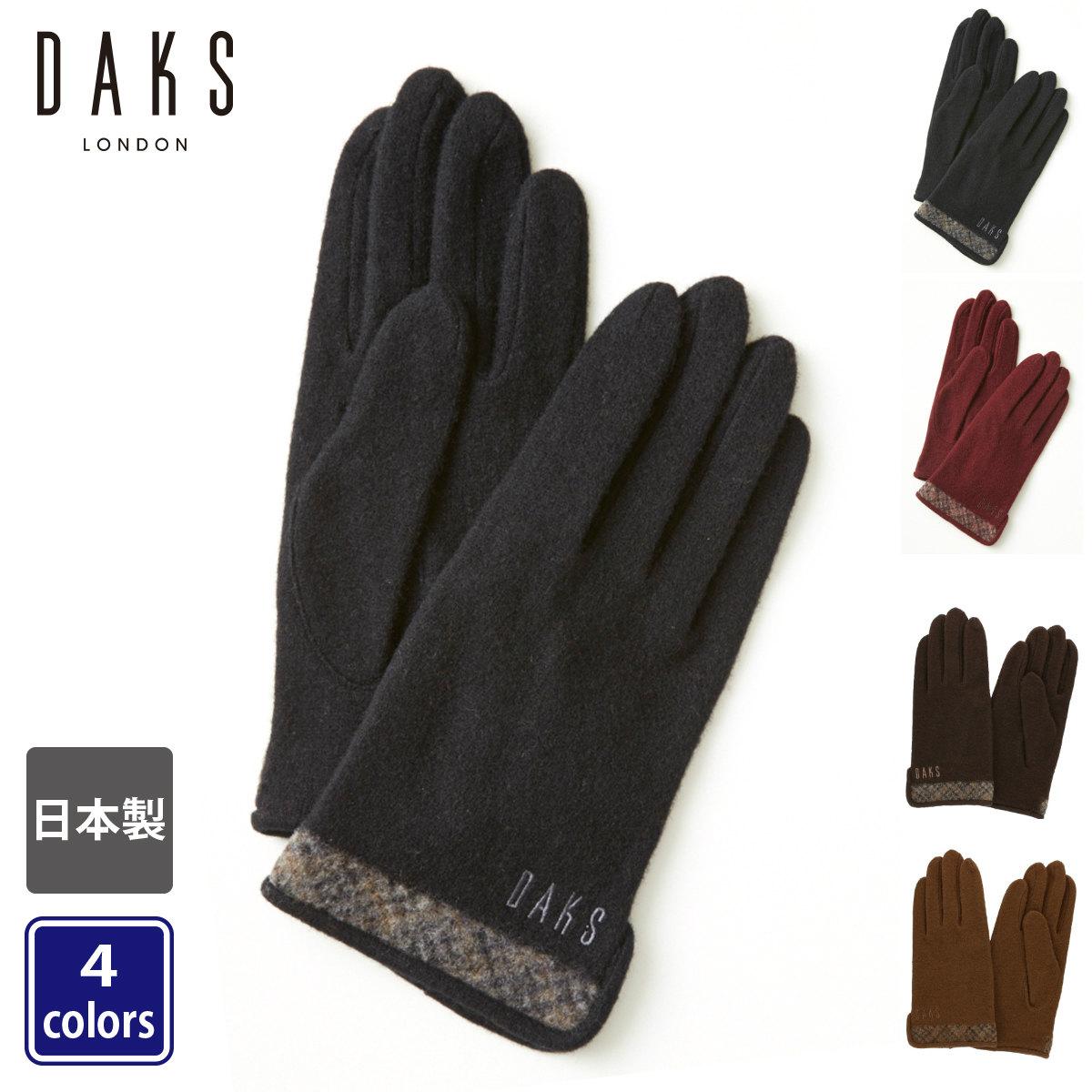 DAKS ラムウール混ジャージ メンズ手袋 裾ニードルパンチフェルトチェック柄 日本製 23〜24cm(M) 全4色