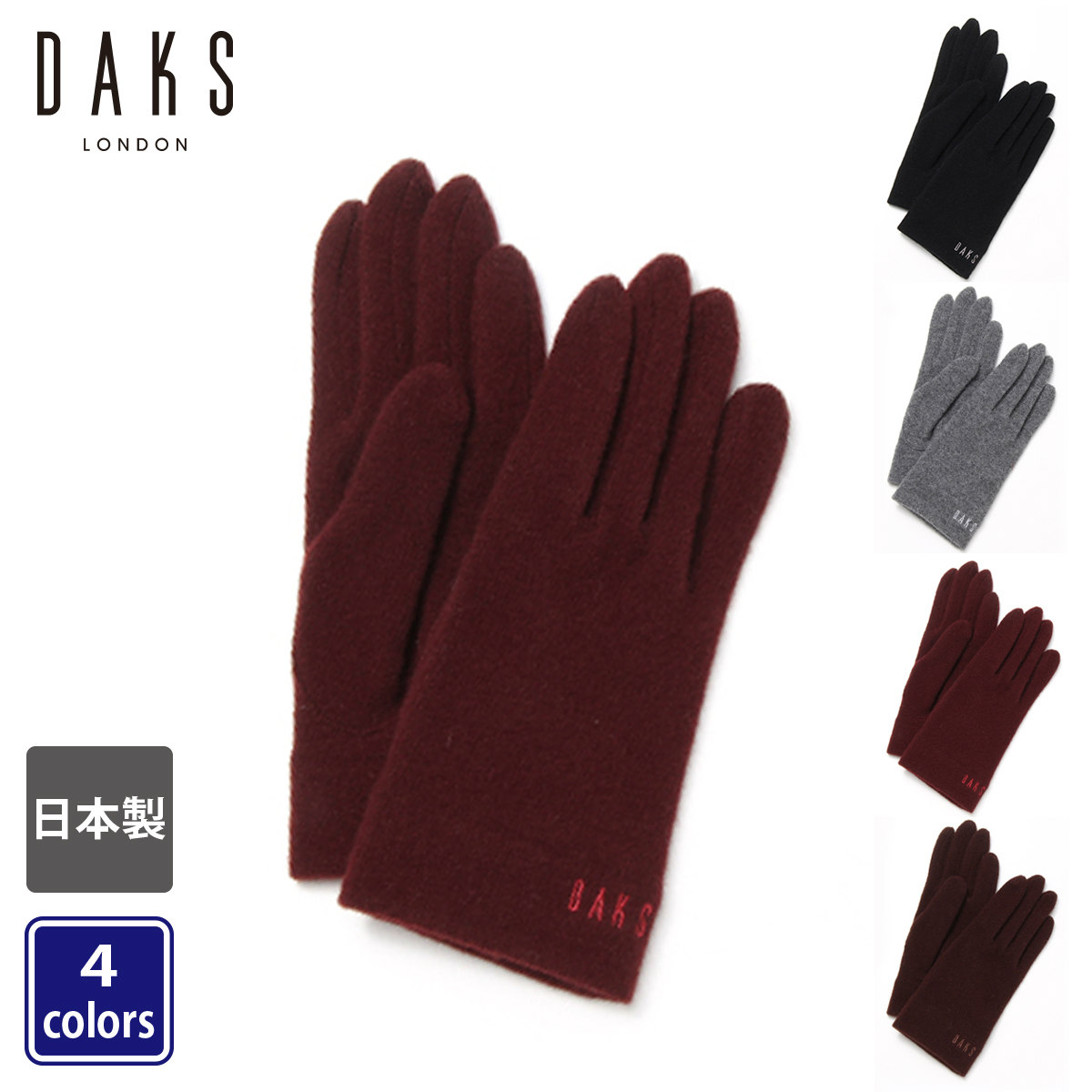 DAKS ロゴ刺繍入り シンプル ウール100% ジャージ レディース手袋 日本製 Mサイズ 全4色