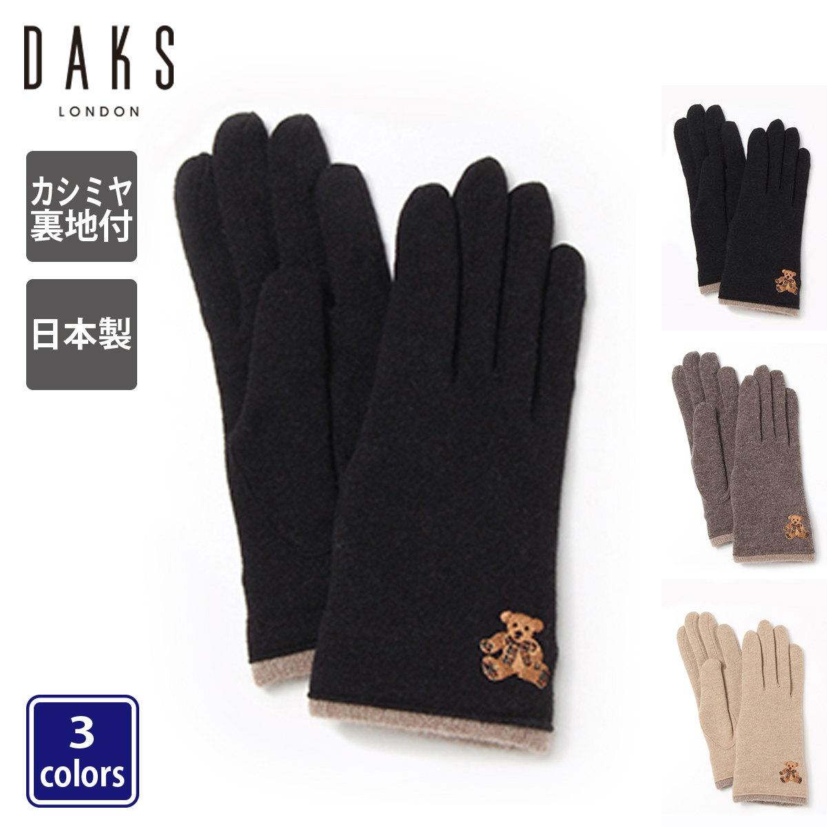 【SALE】DAKSテディカシミヤ100%裏地 暖か二重ジャージ手袋 テディベアの刺繍が可愛い レディース 手袋 21〜22cm(M)