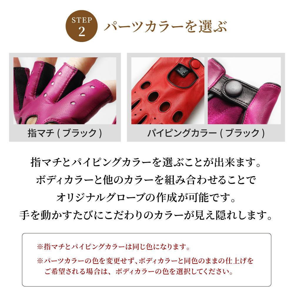 オーダーメイド手袋 手袋 革手袋 アルタクラッセ メンズ ドライビング 指切り シープレザー裏地なし手袋 保存袋付