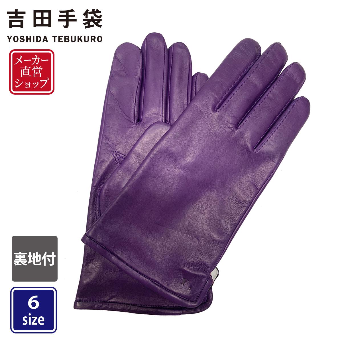 オーダーメイド 手袋 革手袋 吉田手袋 メンズ シープレザー グローブ スタンダード無地 起毛裏地