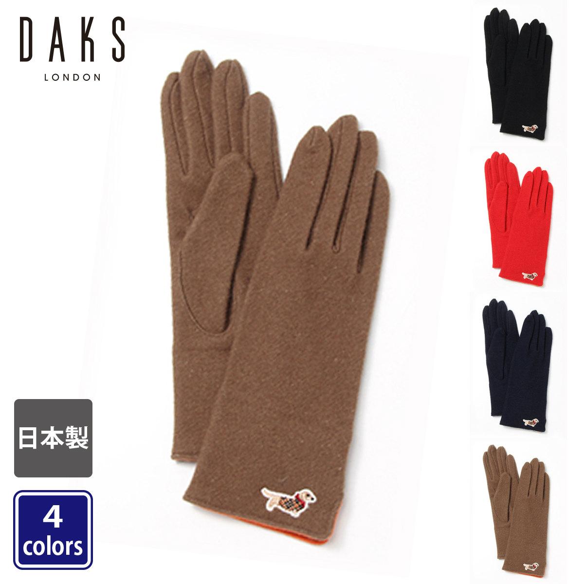 DAKS ダックスフンド刺繍 ウール混 ジャージ レディース手袋 日本製 Mサイズ 全4色