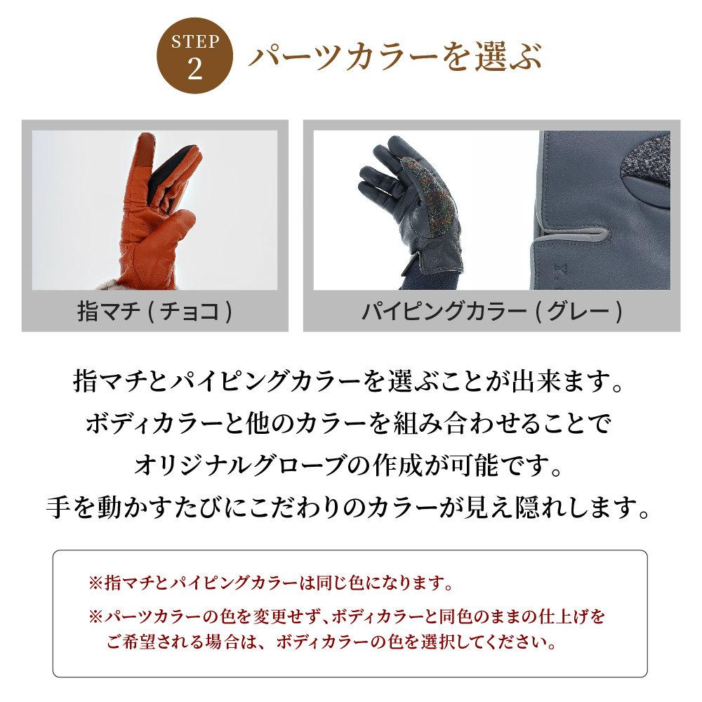 オーダーメイド 手袋 革手袋 吉田手袋 メンズ シープレザー グローブ スタンダード無地 スマホ対応 起毛裏地