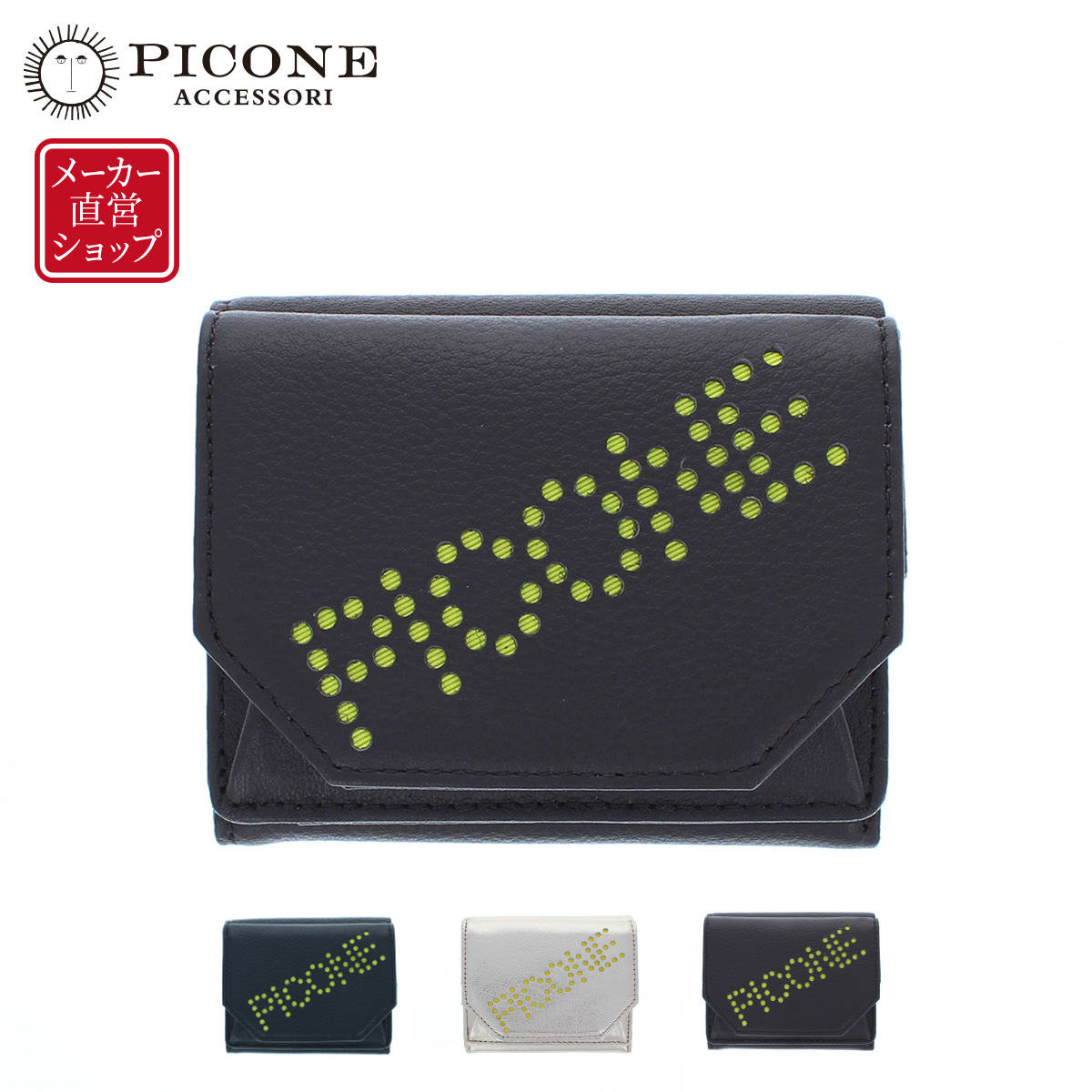 ピッコーネ 人気ブランド 財布 レディース 革サイフ PICONE パンチングレザー カード収納 三つ折 小銭入れ外側 大きな小銭入れ 使いやすい コンパクト