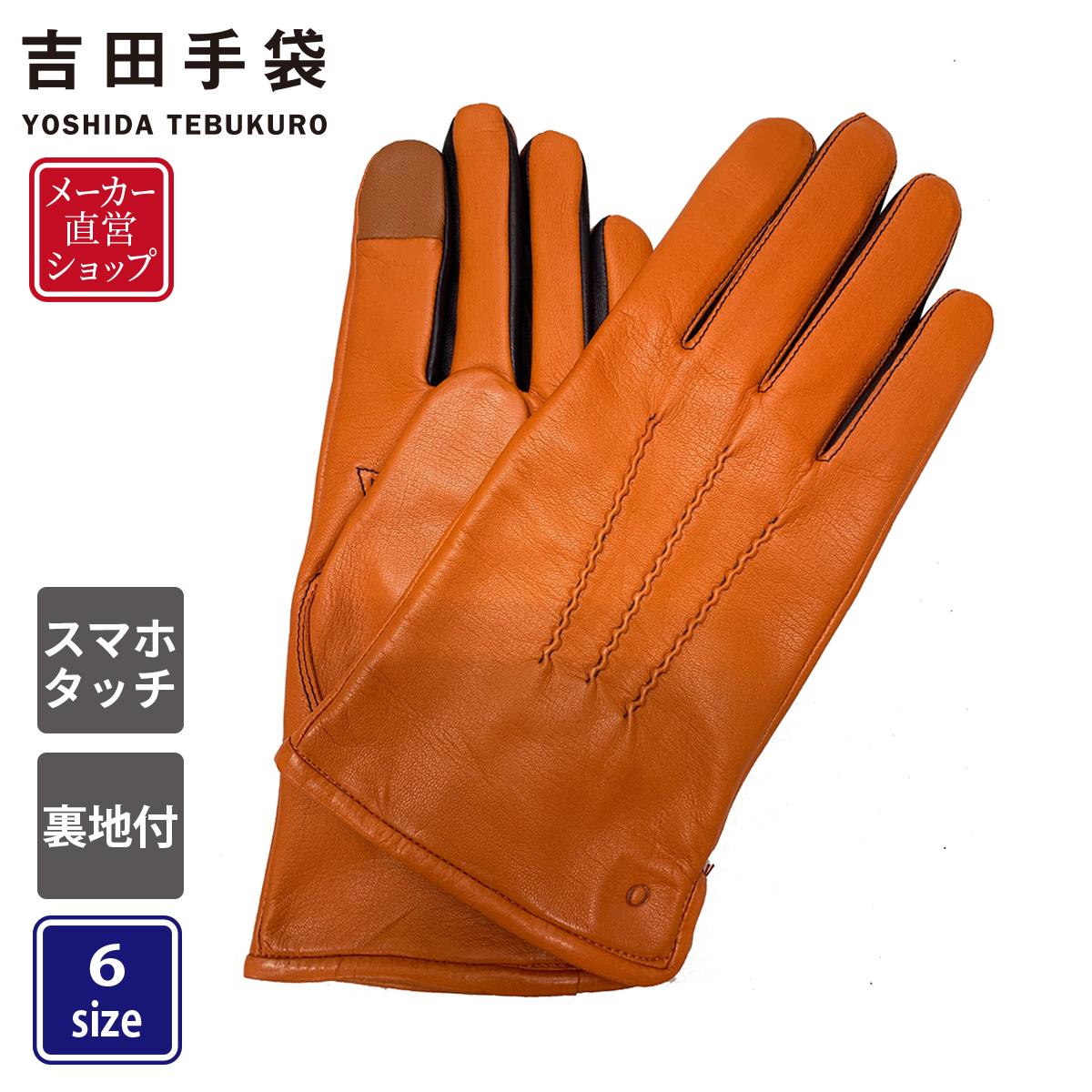 オーダーメイド 手袋 革手袋 吉田手袋 メンズ シープレザー グローブ ベーシック3本飾りステッチ スマホ対応 起毛裏地