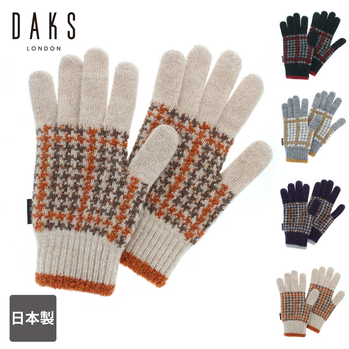 【SALE】DAKS ダックス レディース ブランド手袋 ニット手袋 防寒 五本指 フリーサイズ 男女ペア企画 千鳥格子柄 日本製 プレゼント ペアギフト おしゃれ 通勤
