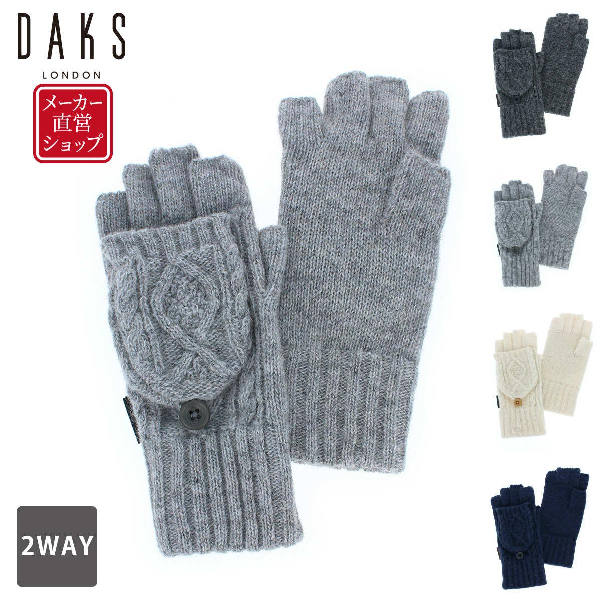 DAKS ダックス レディース 2WAYニット手袋 フード付き ミトン 指切り 手袋 スマホ タッチパネル対応 アラン編み 秋冬 防寒 ほっこり あったか