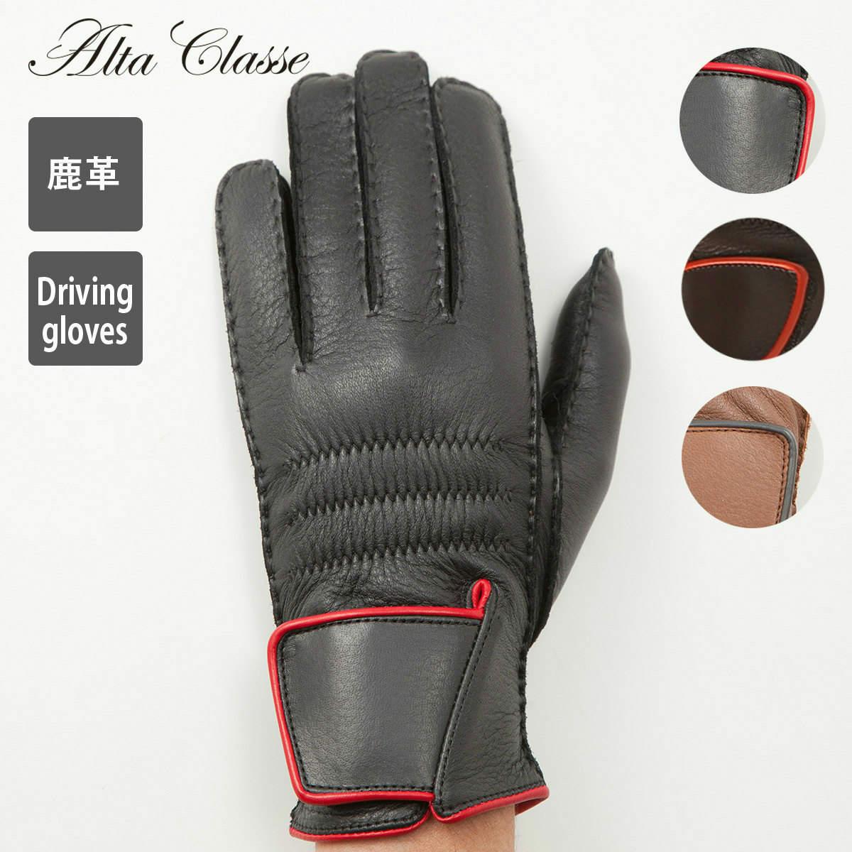 アルタクラッセ カプリガンティ ハンガリー製メンズ ヘラ鹿製 革手袋 ドライビンググローブタイプ 23cm(SM) 24cm(M) 全3色