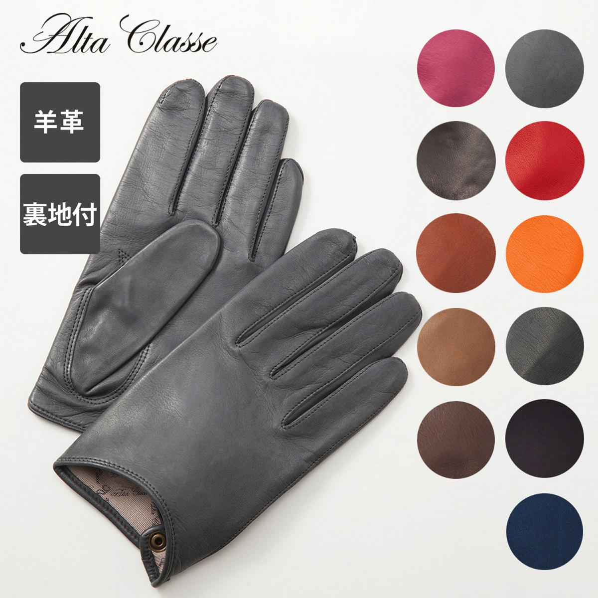 アルタクラッセ カプリガンティ 裏地シルク100%メンズ革手袋 ブラック
