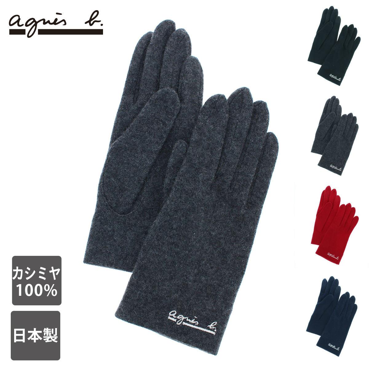 アニエスベー agnes b. レディース カシミヤ100% ジャージ手袋 人気ブランド 五本指 シンプル ベーシック 日本製 フリーサイズ プレセントに最適