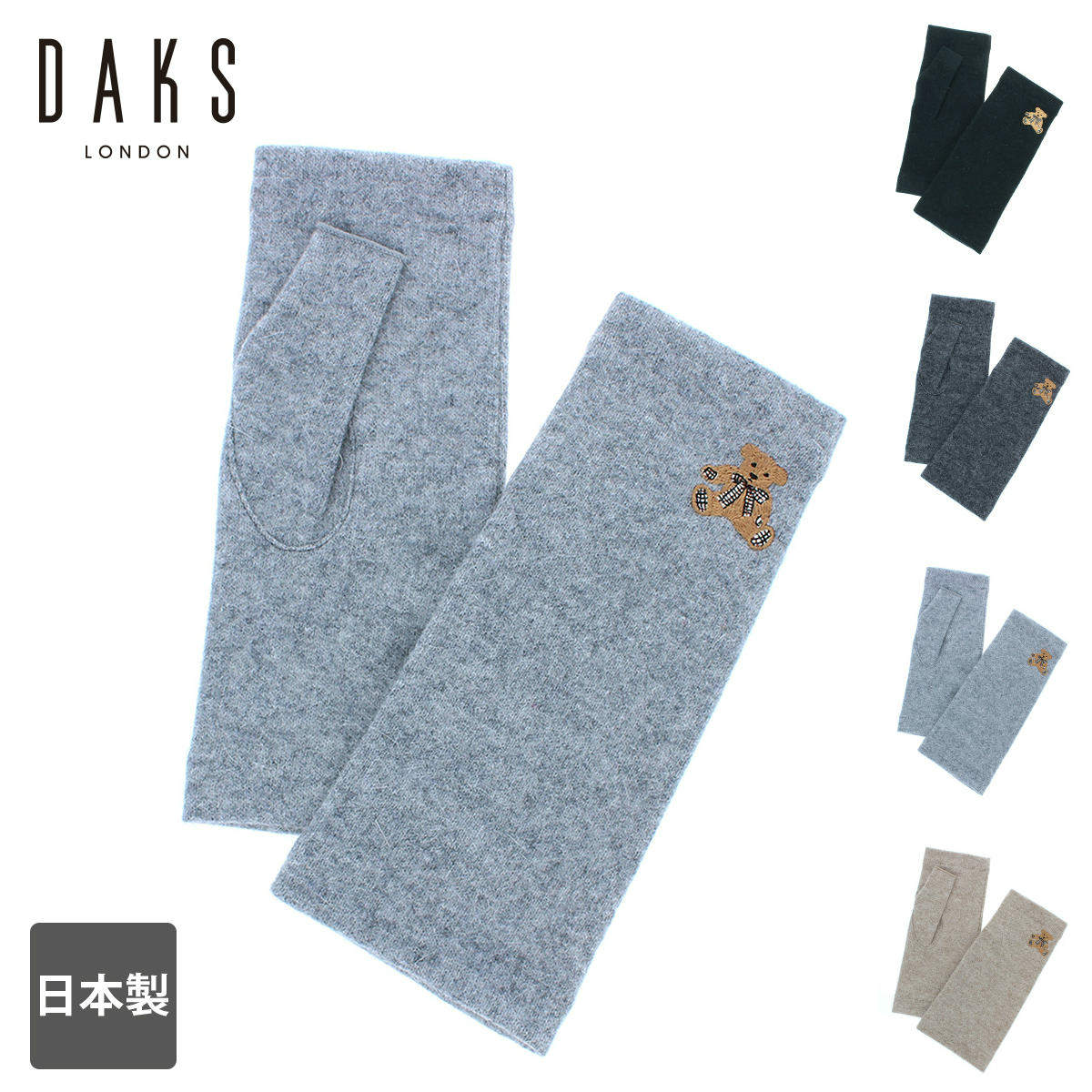 【SALE】ダックス DAKS レディース ウール混ジャージ 手袋 指なし手袋 スマホ タッチパネル対応 daksオリジナル テディベア ワンポイント刺繍 日本製