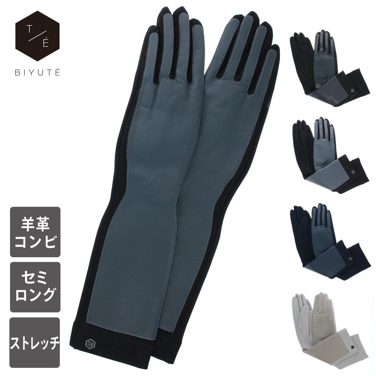 レディース ジャージ 手袋 セミロング丈 革コンビ ストレッチ素材 ドレスに合う手袋 モノトーン  BIYUTE