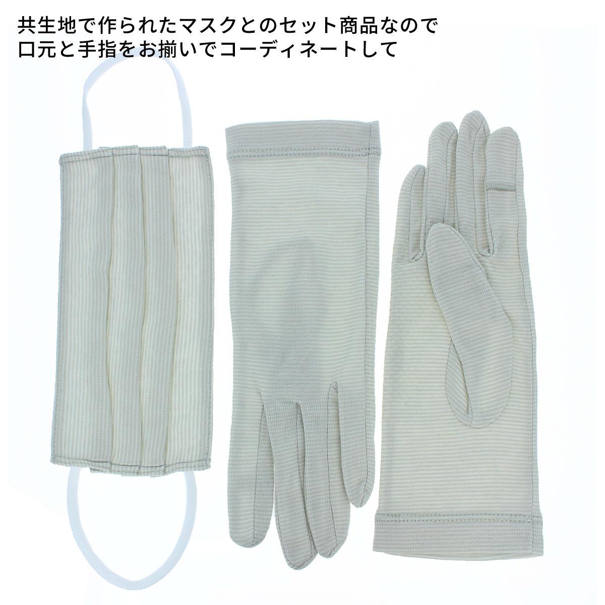 レディース UV手袋 マスクセット 抗菌 抗ウイルス 雑菌抑制 消臭 花粉対策 敏感肌対応 スマホ 指紋認証対応 UVカット 五本指手袋 布マスク 汚れ分解 ショート丈 滑り止め付