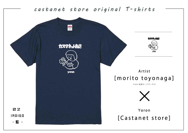 カスタネット商店Tシャツ【全国一律送料250円】対象商品
