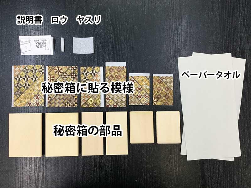 秘密箱体験工作キット(大・小)各1個セットzoomあり