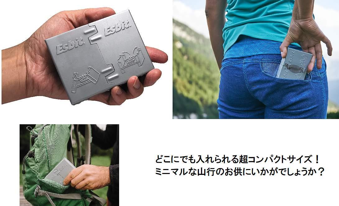 Esbit(エスビット) ポケットストーブ・ミリタリー