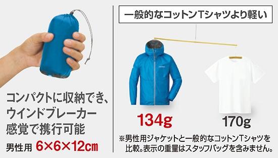 モンベル バーサライトジャケット 女性用 1128593