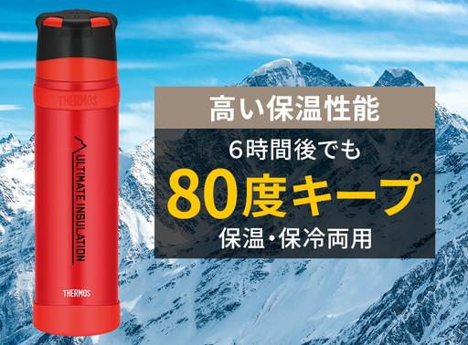 サーモス ステンレスボトル 0.9L / FFX-901
